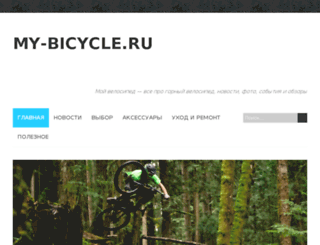 my-bicycle.ru screenshot