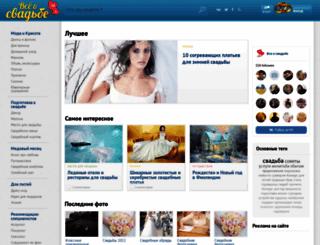 my-marriage.ru screenshot