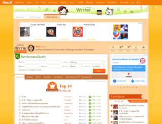 my.dek-d.com screenshot