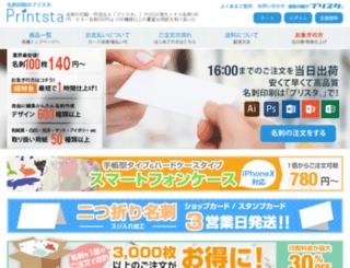 my.printsta.jp screenshot