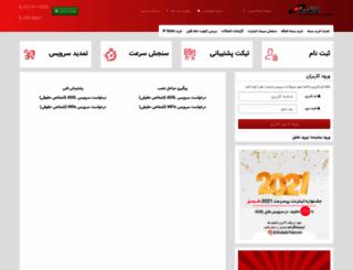 my.shabdiznet.com screenshot