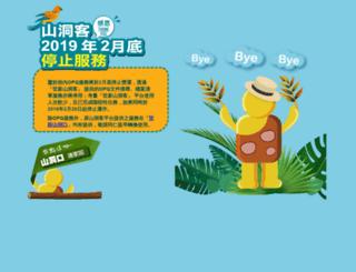 my.shu.edu.tw screenshot
