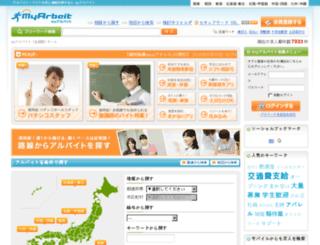 myarbeit.jp screenshot