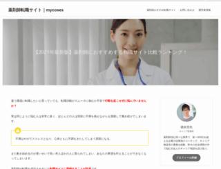 mycoses.jp screenshot