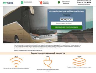 mygeog.ru screenshot
