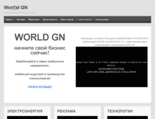 mygmn.ru screenshot