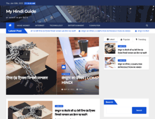 myhindiguide.com screenshot
