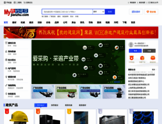 myjianzhu.com screenshot