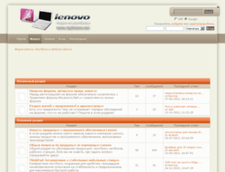 mylenovo.net screenshot