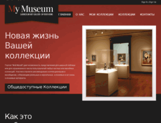 mymuseumportal.com screenshot