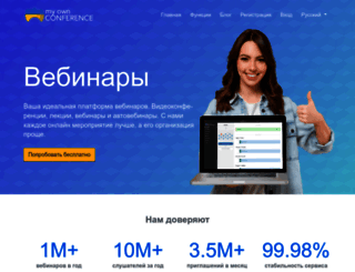 myownconference.ru screenshot