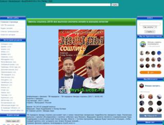 mysi5.ucoz.ru screenshot