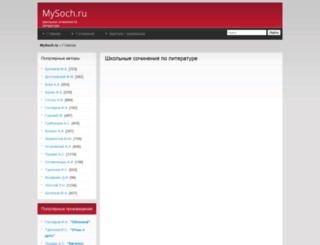 mysoch.ru screenshot
