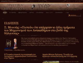 mystikaperasmata.gr screenshot