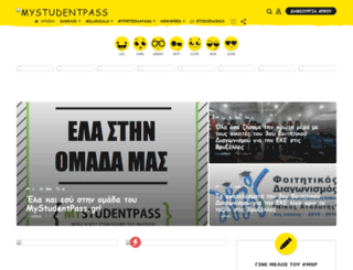 mystudentpass.gr screenshot