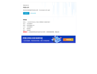 mzo.cn screenshot