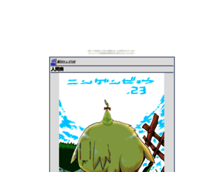 mzspkmm.yokochou.com screenshot