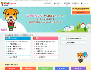 n-takken.or.jp screenshot