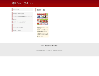 n-tsuhan.biz screenshot
