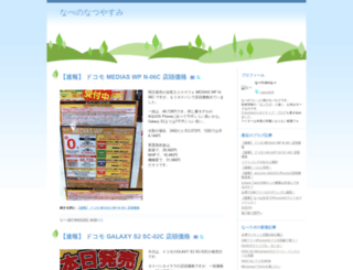 nabe.jp screenshot