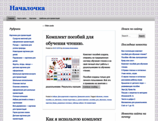 nachalo4ka.ru screenshot