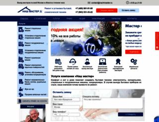 nachmaster.ru screenshot