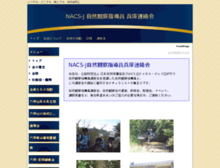 nacs-j-hyogo.org screenshot