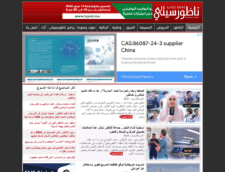 nadorcity.com screenshot
