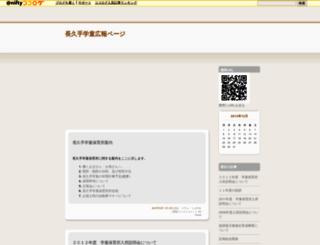 nagagaku.cocolog-nifty.com screenshot