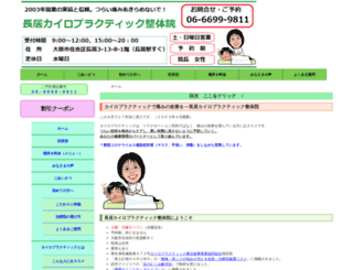 nagaikairo.com screenshot