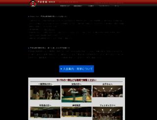 nagasaki-ashihara-karate.com screenshot