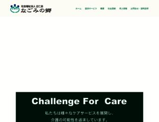 nagominosato.jp screenshot