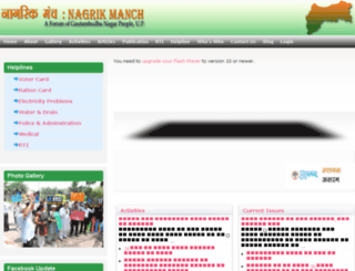 nagrikmanch.com screenshot