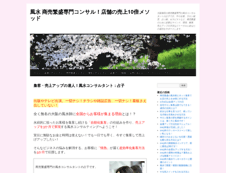 naiko.jp screenshot