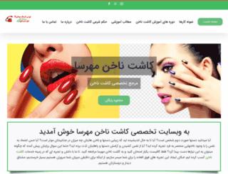 nail-mehrsa.com screenshot