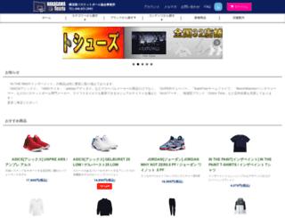nakagawasports.com screenshot