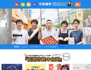 nakajimarenbai.com screenshot