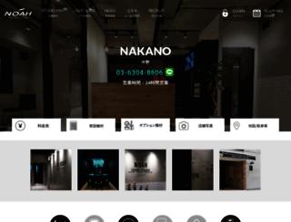 nakano.studionoah.jp screenshot