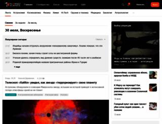 naked-science.ru screenshot