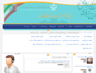 namaz.farsedu.org screenshot
