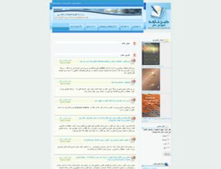 nameh.irphe.ir screenshot