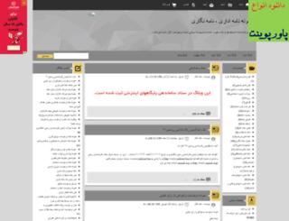 namehnegari.mihanblog.com screenshot