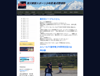 namerikawa-toubu.jimdo.com screenshot