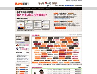 namesoft.co.kr screenshot