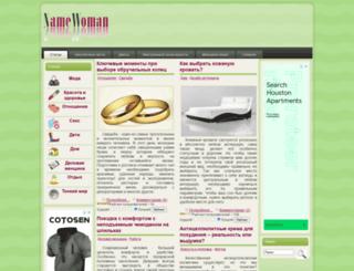 namewoman.ru screenshot