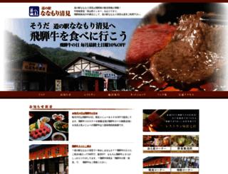 nanamori.jp screenshot