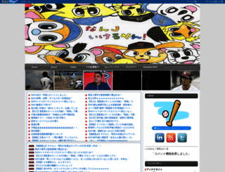 nanj-good-yan.doorblog.jp screenshot