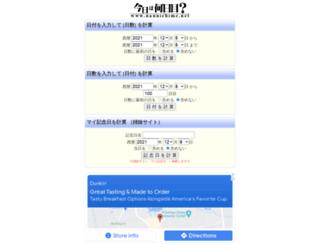 nannichime.net screenshot