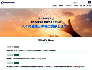 nanocarrier.co.jp screenshot