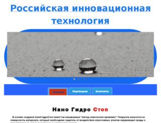 nanogidrostop.ru screenshot